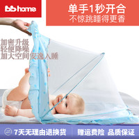 BBHOME 嬰兒蚊帳
