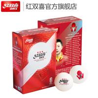 DHS 红双喜 国际乒联世界巡回赛 D40 有缝球新材料乒乓球