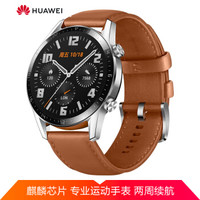 HUAWEI 华为 WATCH GT 2 智能手表 时尚版 46mm