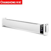 CHANGHONG 长虹 CDN-RG160RT 踢脚线取暖器 机械款