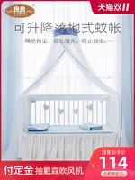 良良嬰兒床蚊帳帶支架
