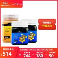新西兰进口Streamland新溪岛麦卢卡蜂蜜15+250g*2+柠檬500g