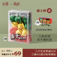 永璞|冷萃冻干咖啡粉1-3号拿铁纯黑咖啡飞碟即溶精品咖啡12颗装