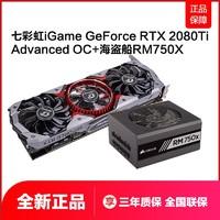 COLORFUL 七彩虹 iGame GeForce RTX 2080 Ti AD OC 显卡 + 海盗船 RM750X电源