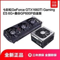七彩虹 GeForce GTX1660Ti Gaming ES 6GB 显卡 + 鑫谷 GP600P白金版 电源套装