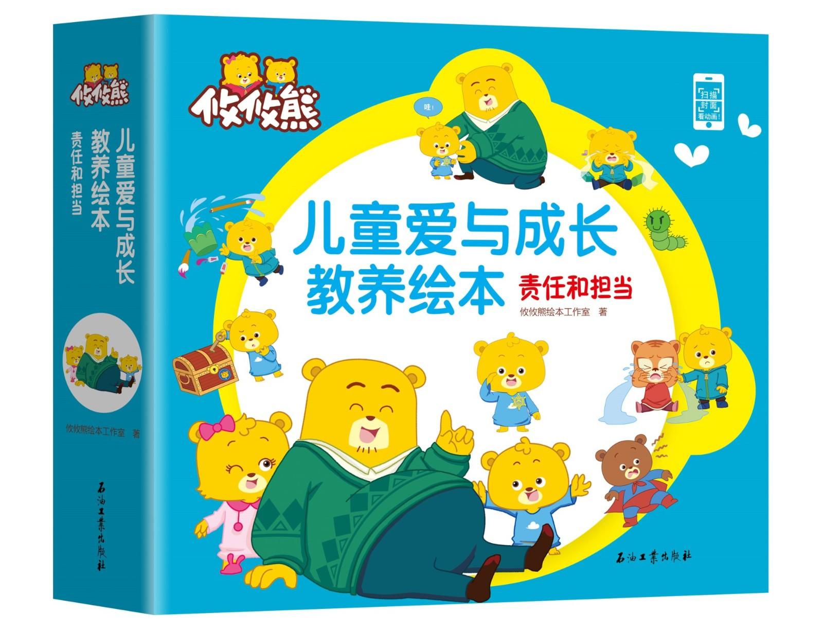 《攸攸熊 AR儿童爱与成长绘本:责任和担当》(套装全4册)