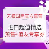 促销活动:天猫国际官方直营 双11 进口超值精选