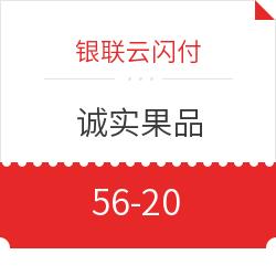 限上海地区 银联云闪付 X 诚实果品/联中果业/鲜惠园