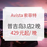 值友专享、双11预售:泰国普吉岛 Avista索菲特酒店 2晚通兑房券(芭东/卡伦/卡塔三家可选)