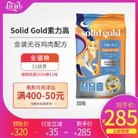 Solid Gold素力高金装猫粮进口天然无谷鸡肉全阶段成猫幼猫粮12磅