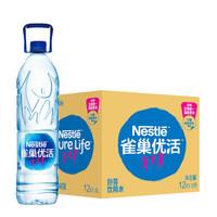 Nestlé 雀巢 优活 饮用水 1.5L*12瓶 *5件