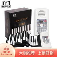 莫森 MS2018手卷钢琴 88键专业版 加厚软键盘 便携式折叠 初学入门电子钢琴 锂电池款支持充电