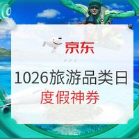 京东11.11 : 旅游出行1026品类日 抢度假旅游专场神券