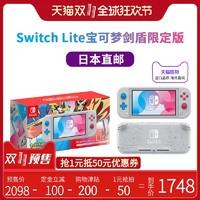 任天堂NS主机Switch Lite mini宝可梦剑盾限定版掌上游戏机 日本直邮