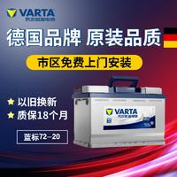 瓦尔塔蓄电池12V72AH适配迈腾速腾科鲁兹君威君越途观汽车电瓶