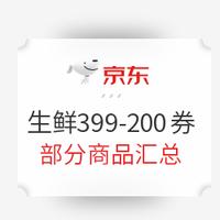 京东生鲜399-200券汇总
