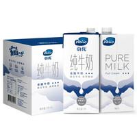 VALIO 维利奥 全脂纯牛奶UHT 1L*6 *3件