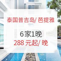 值友专享、双11预售 : 泰国普吉岛/芭提雅 6家1晚通房兑券 3-5星酒店 不约可退
