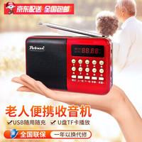 破冰者 调频收音机数字音频播放器插卡MP3迷你小音响老人便携62
