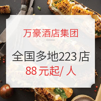双11预售 : 万豪酒店集团 全国多地223店海鲜自助早/午/晚餐 不约可退