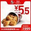 电子券码 双11预售 肯德基365份吮指原味鸡(1块装) KFC优惠兑换券