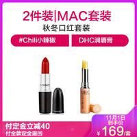 M·A·C 魅可 子弹头唇膏 Chili 小辣椒砖红色+DHC润唇膏