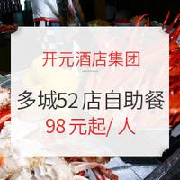 双11预售 : 开元酒店集团 多城52店豪华自助晚餐 不约可退