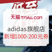 必领神券、力度升级:天猫精选 adidas官方旗舰店 优惠券升级!