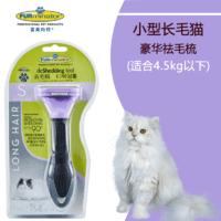FURminator 富美内特 专业级猫咪梳毛器