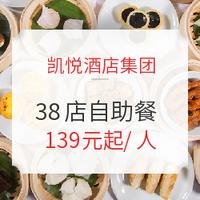 双11预售 : 凯悦酒店集团 38店双人自助午餐/晚餐通兑 含海鲜/火锅/早茶等