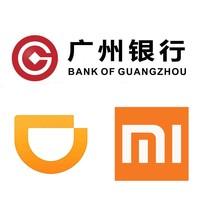 微信专享 : 广州银行 滴滴出行/小米商城等多商户 微信支付