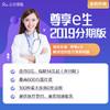 眾安保險 尊享e生2019版(分期版)