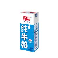 光明純牛奶苗條裝250ml*24 *2件