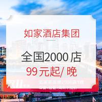 双11预售:如家/如家商旅全国2000店通用1晚房券( 赠早餐+延迟退房+积分)