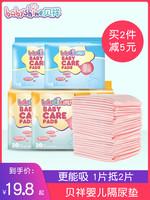 贝祥婴儿护理垫隔尿垫一次性夏季防水透气宝宝床垫大中小号纸尿片