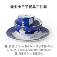 甄樽 星空小王子餐具三件套 (101-200ml)