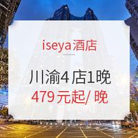 双11预售:周末不加价+管家服务!iseya酒店 川渝高空 4店1晚 通兑房券