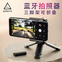 移動端 : Adonit PhotoGrip隨身拍藍牙無線拍照神器迷你自拍器手機直播三腳穩定支架