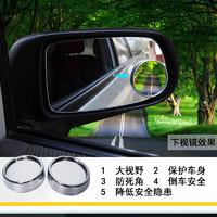 汽车通用后视镜高清倒车小圆镜360度可调广角辅助点盲区反光小镜