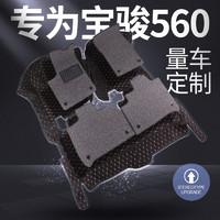 锦天宝骏560脚垫适用于2017款2016款大全包围防水丝圈汽车脚垫