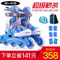 瑞士迈古米高m-cro儿童轮滑鞋全套装溜冰鞋