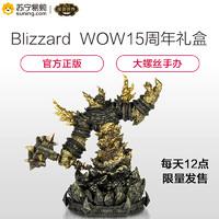 《魔兽世界》十五周年收藏家限定礼盒游戏雕像手办