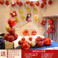 GUSHA 古莎 浪漫新房装饰气球套餐 情投意合套餐