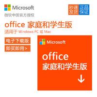 微软office 2019家庭和学生版终身激活码office密钥密匙