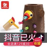 特宝儿啄木鸟捉虫玩具喂小鸟鸡抓吃虫子两岁女孩宝宝钓鱼儿童益智