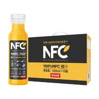 农夫山泉100%NFC橙汁300ml*10瓶/箱非浓缩还原果汁 *2件