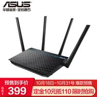 华硕(ASUS) RT-ACRH17 双频无线千兆低辐射办公路由器 智能WIFI 黑色