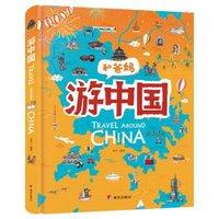 《游中国》手绘地理百科绘本