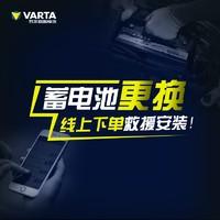 瓦尔塔蓄电池蓝55B24L适配轩逸骊威骐达新阳光锋范1.8汽车电瓶