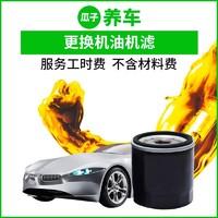 瓜子养车 更换机油机滤 空气滤 空调滤服务工时费 (不含材料费)